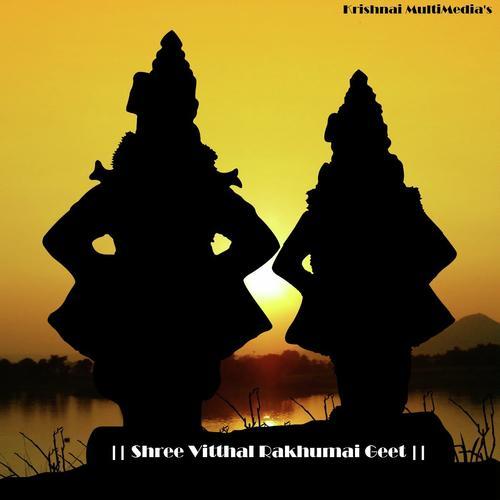 Hari Om Vitthalay Namaha