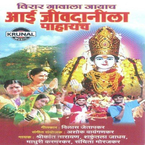 Virar Gavala Jayach Aai Jivdanila Pahayach