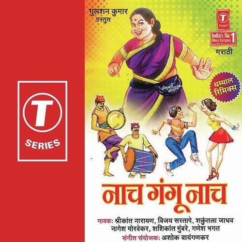 Naach Gangu Naach by Ashok Vayangankar, Shakuntala Jadhav