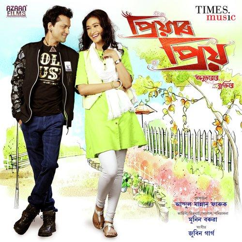 assamese new song sakuntala by neel akash download