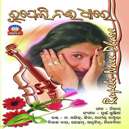 Rupeli Nai Dhaare