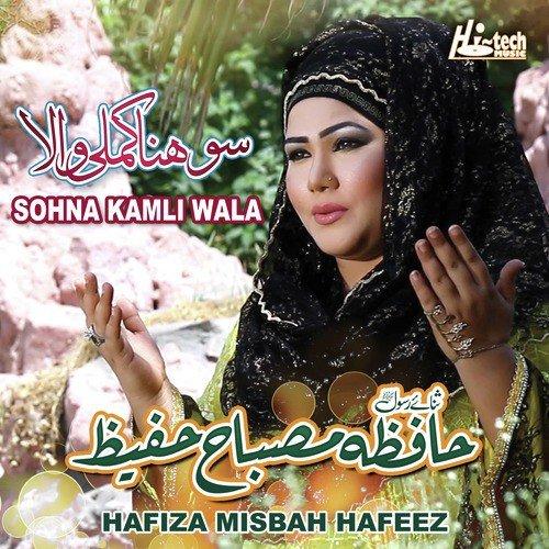 Maa Di Shan Song By Hafiza Misbah Hafeez From Sohna Kamli Wala