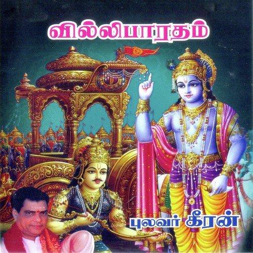 Villi Bharatham Tamil Pdf