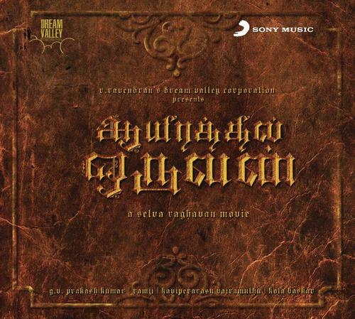 Aayirathil oruvan | odum maegangale song youtube.