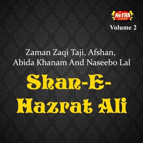 Ya Ali Ya Ali Song By Naseebo Lal From Shan-e-Hazrat Ali