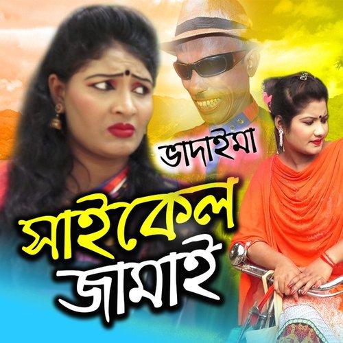 Vadaima Comedy by Sona Mia, Tofazzal - Download or Listen