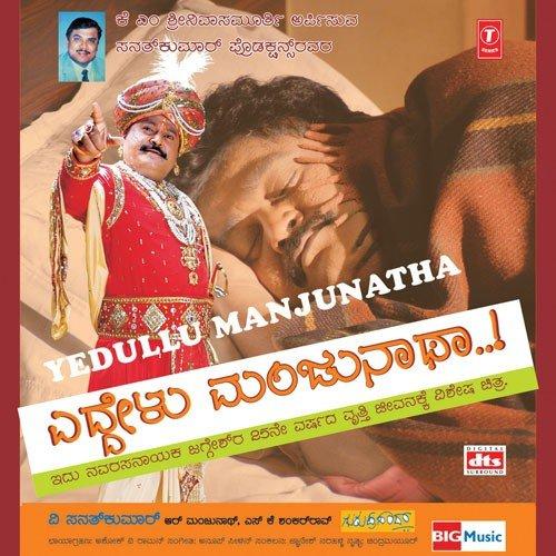 Yedellu Manjunatha