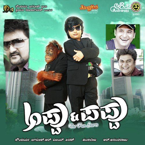 Appu pappu kannada movie free download.