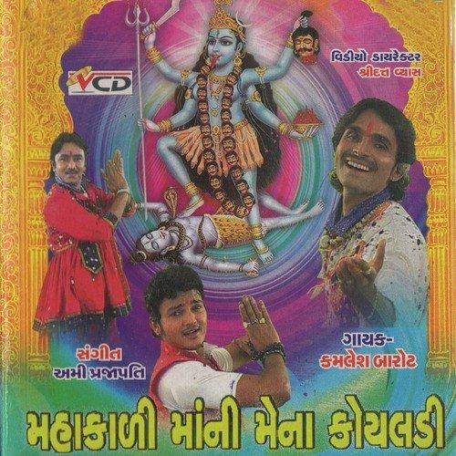 Mahakali Maani Mena Koyaldi - Kamlesh Barot - Download or Listen