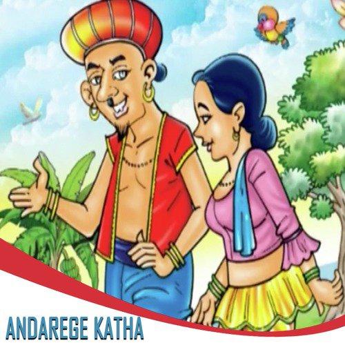Jambu Kewa Andare - Song Download from Andarege Katha @ JioSaavn