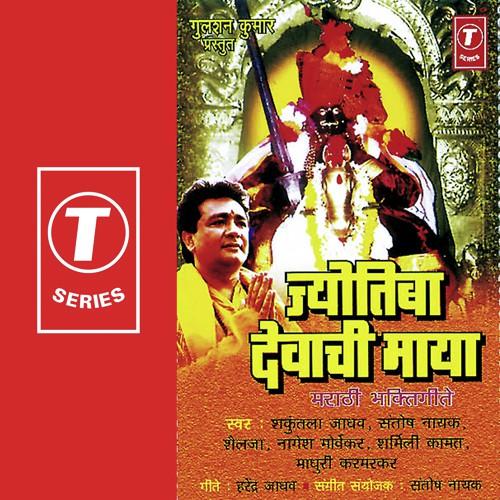 Maya Re Maya Bengali Song Download: Jyotibachya Naavana Changmala Song