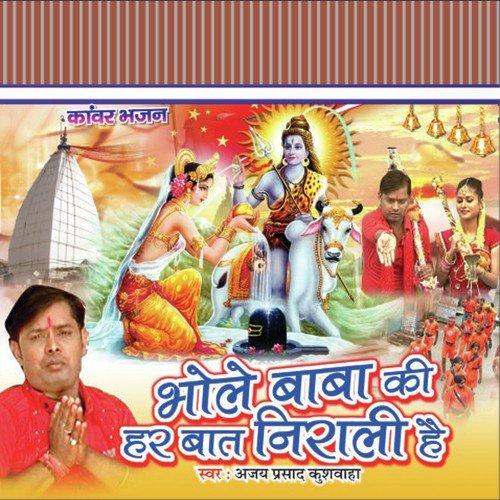 Naino Ki To Baat Song Download: Bhole Baba Ki Har Baat Nirali Hai By Ajay Prasad Kushwaha