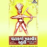 Tu Mane Bhagwan Ek Vardan Aapi De Song - Download Jain