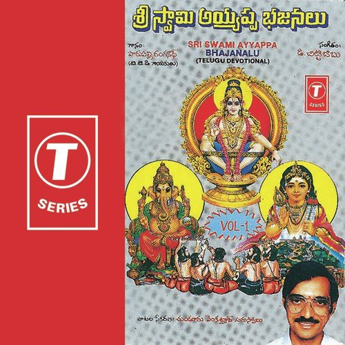 Parupalli ranganath ▻ edukondala swamy || telugu devotional songs.