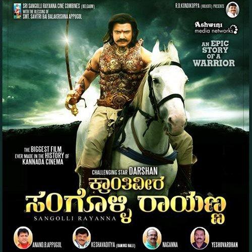 Krantiveera sangolli rayanna story & dialogues songs download.
