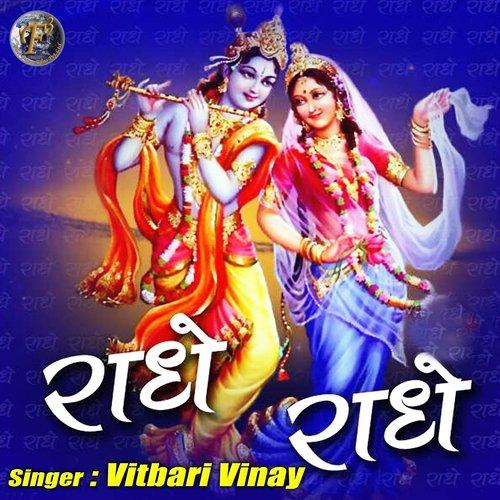 Listen to Radhe Radhe (Radha Krishna Bhajan) Songs by