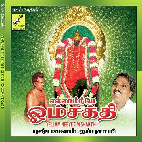 Neeye Neeye Tamil Album Song Download: Download Ellam Neeye Om Sakthi Song