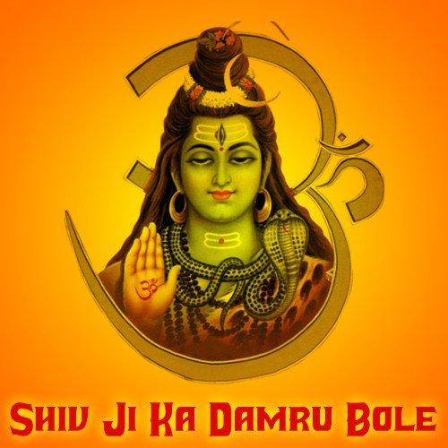 Shiv Ji Ka Damru Bole Song - Download Shiv Ji Ka Damru Bole