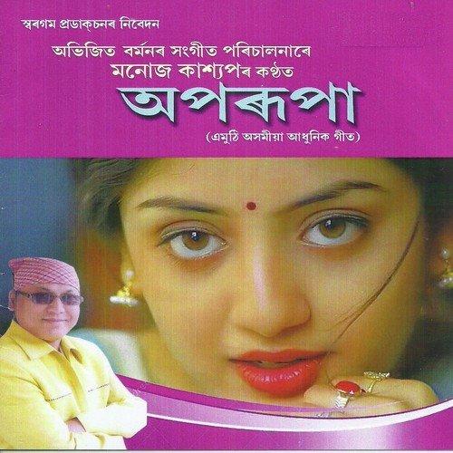 Sakhiyan Song Yogesh Kashyap Download: Aparupa By Manoj Kashyap, Manoj