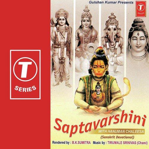 Sri Mahalakshmi Ashtakam (Full Song) - B K  Sumitra