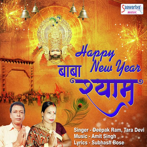 Happy New Year Baba Shyam