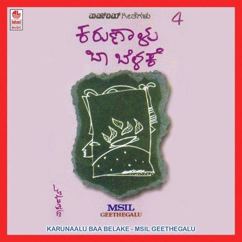 Karunaala Baa Belake (Msil Vol.4)