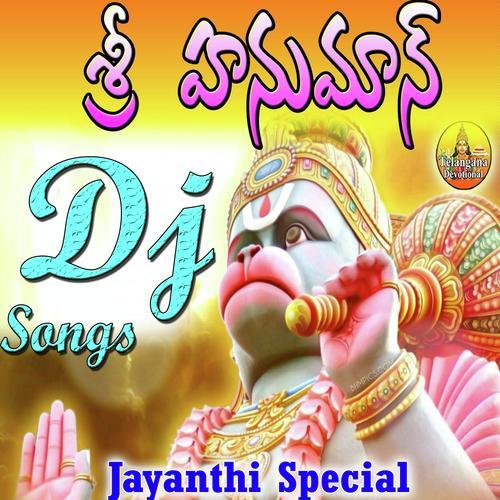 Sri Hanuman Dj Songs