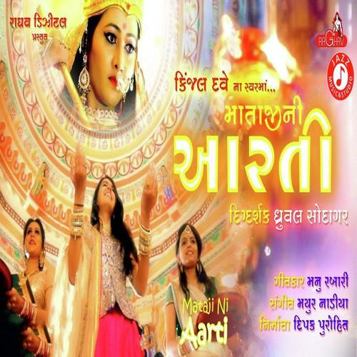 Download Mataji Ni Aarti Song