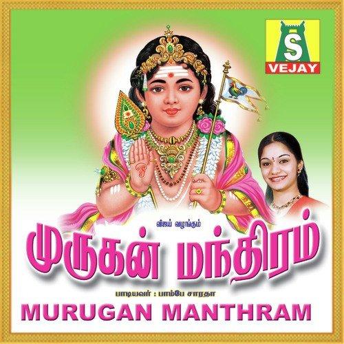 Murugan manthiram in tamil