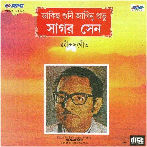 Dakichho Shuni Jaginu Prabhu