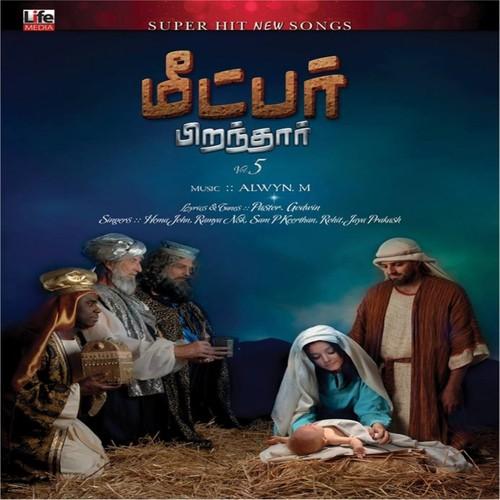 Meetpar Piranthar, Vol. 5