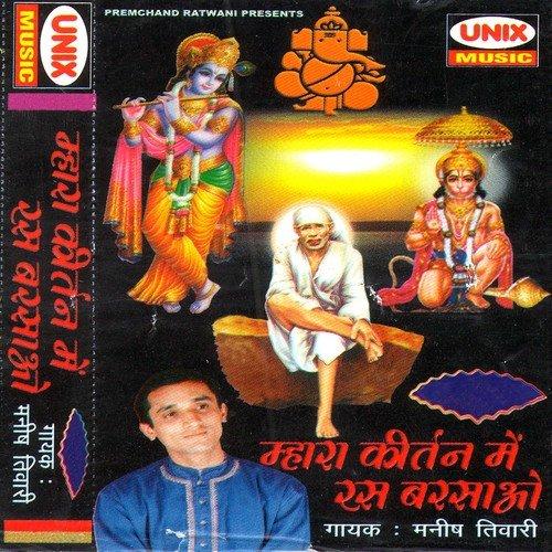 Hindi bhajan free download bhakti jawabi kirtan bhajan geet 2016.