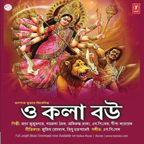 O Kala Bou - Jaya Mujumdaar, S P  Sen, Priya - Download or Listen
