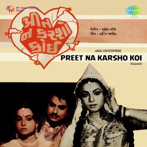 Raat Padi Gher Java De (Full Song) - Preet Na Karsho Koi