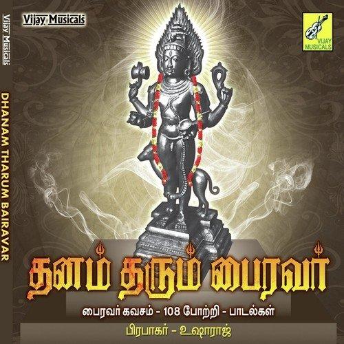 Dhanam Tharum Bairavar by Prabhakar - Download or Listen