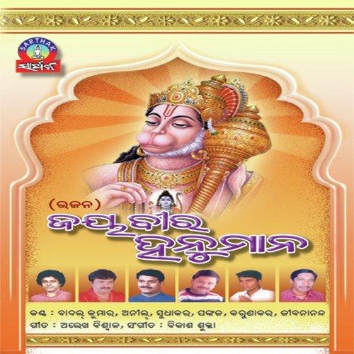 Jay Bira Hanumana