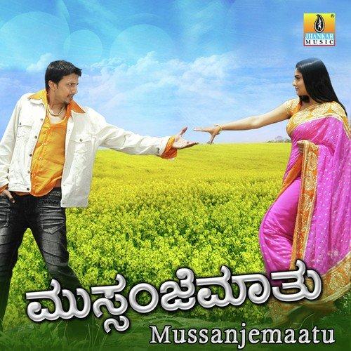 Mussanje Maatu Songs Download | Mussanje Maatu Songs MP3