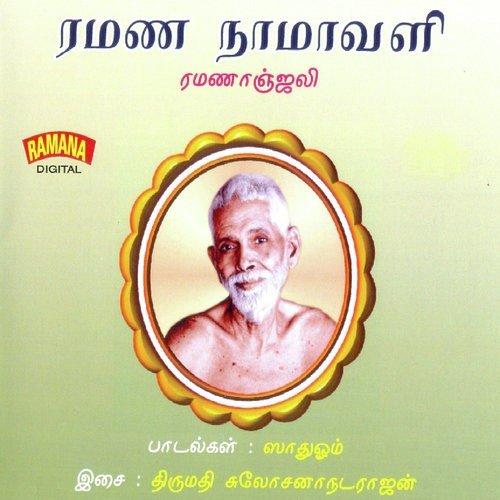Isha Venkatesane Song - Download Ramana Namavali Song Online