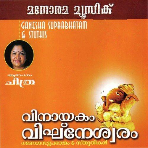 Ganesha Suprabhatam