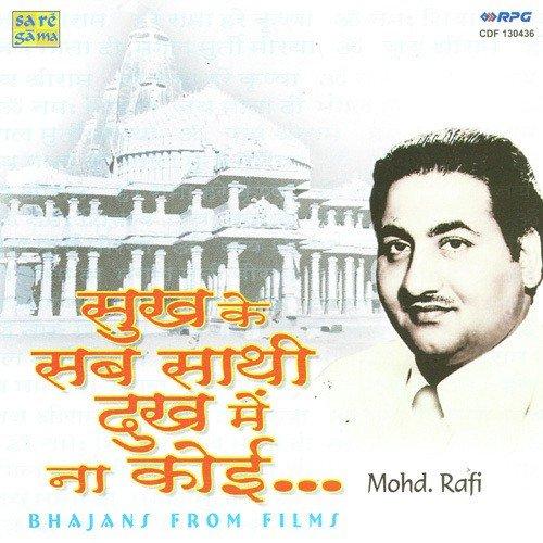 Bhajans From Films Mohammed Rafi Sukh Ke Songs - Download and Listen
