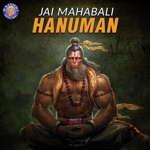 Jai Mahabali Hanuman - Sanjeevani Bhelande - Download or Listen Free