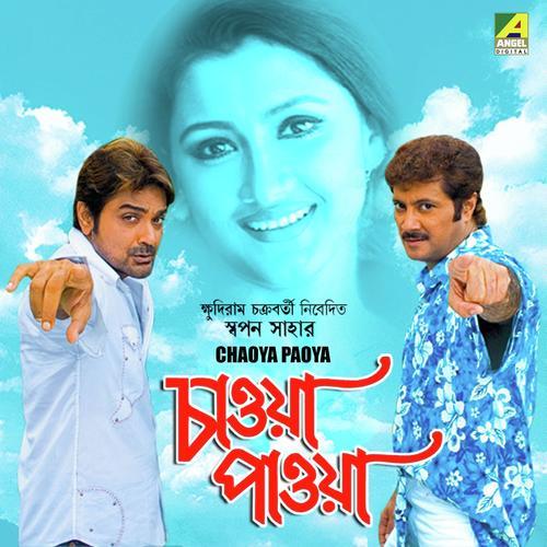 Sudhu Cheye Dekho Na Female Song Download From Chaoya Paoya Jiosaavn