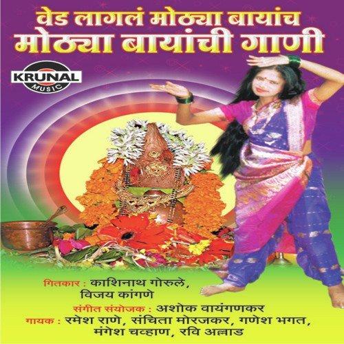 Satjani Baya Aathava Kanha