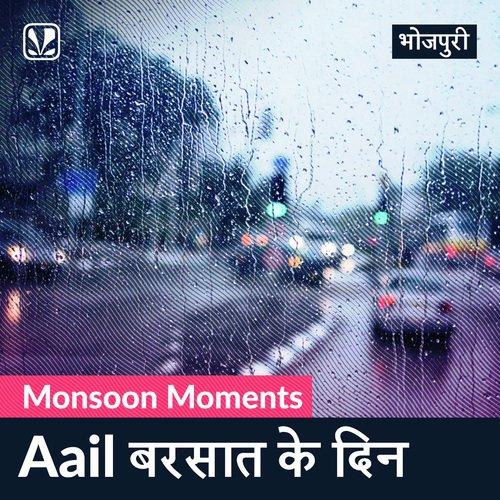 Aail Barsat ke Din  Bhojpuri
