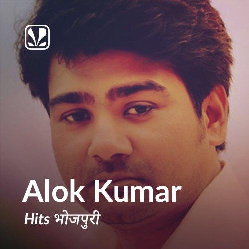 Alok Kumar - Bhojpuri - Hits