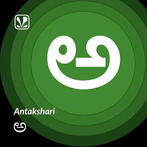 Antakshari - A