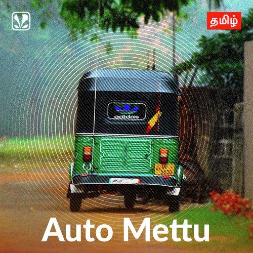 Auto Mettu - Tamil