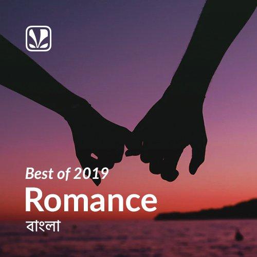 Best of 2019 Bengali Love Songs