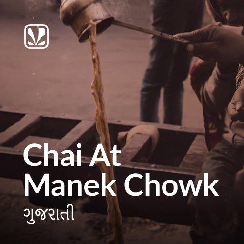 Chai at Manek Chowk - Gujarati