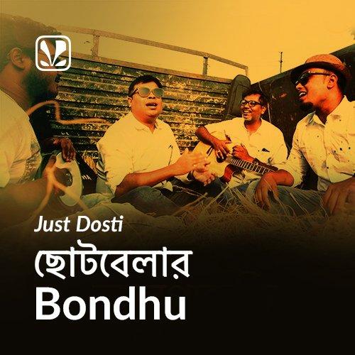 Chotobelar Bondhu